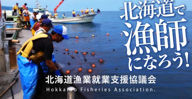 北海道漁師になろう! 北海道漁業就業支援協議会 CLICK HERE