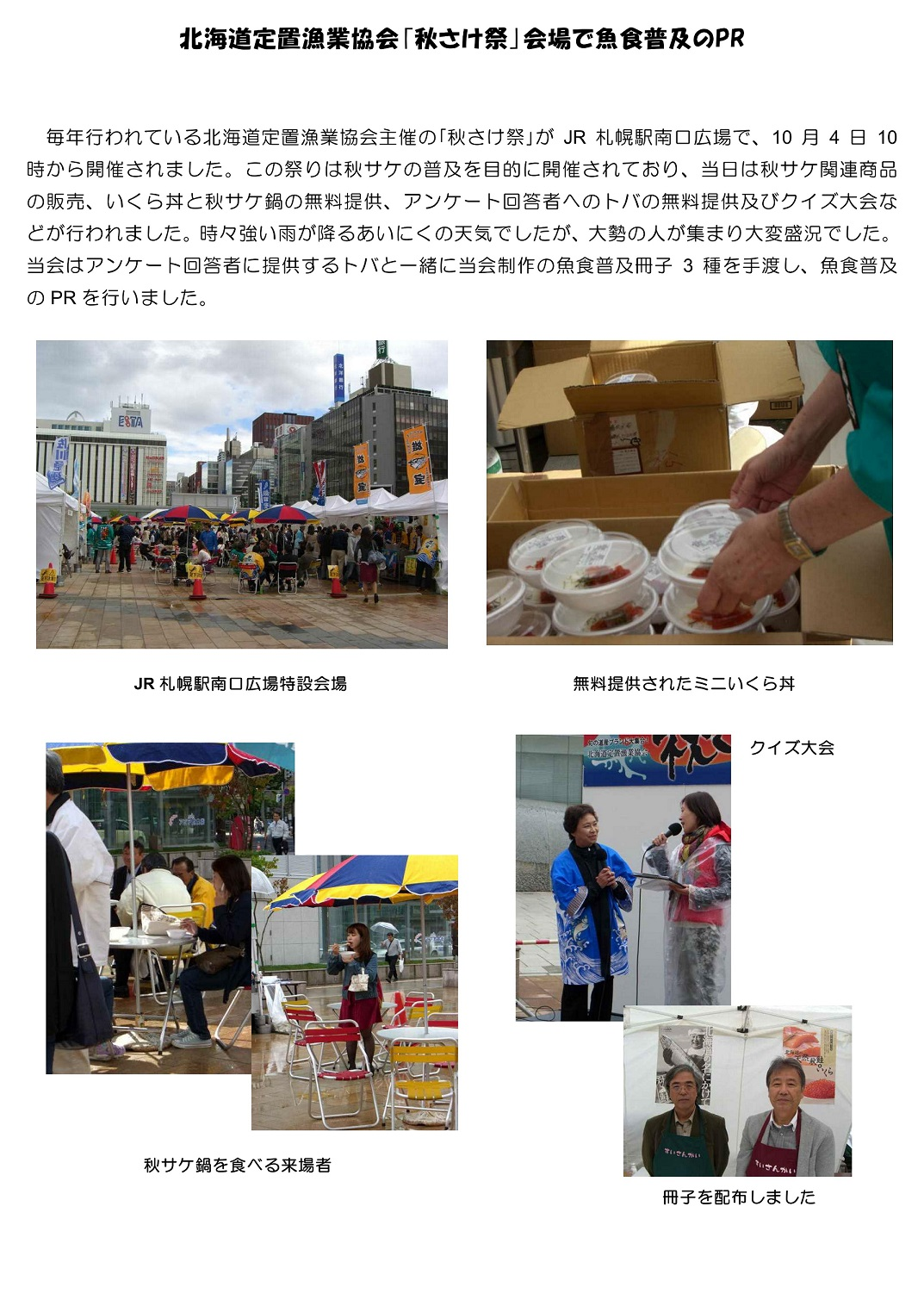 H26HP原稿(秋サケ祭)