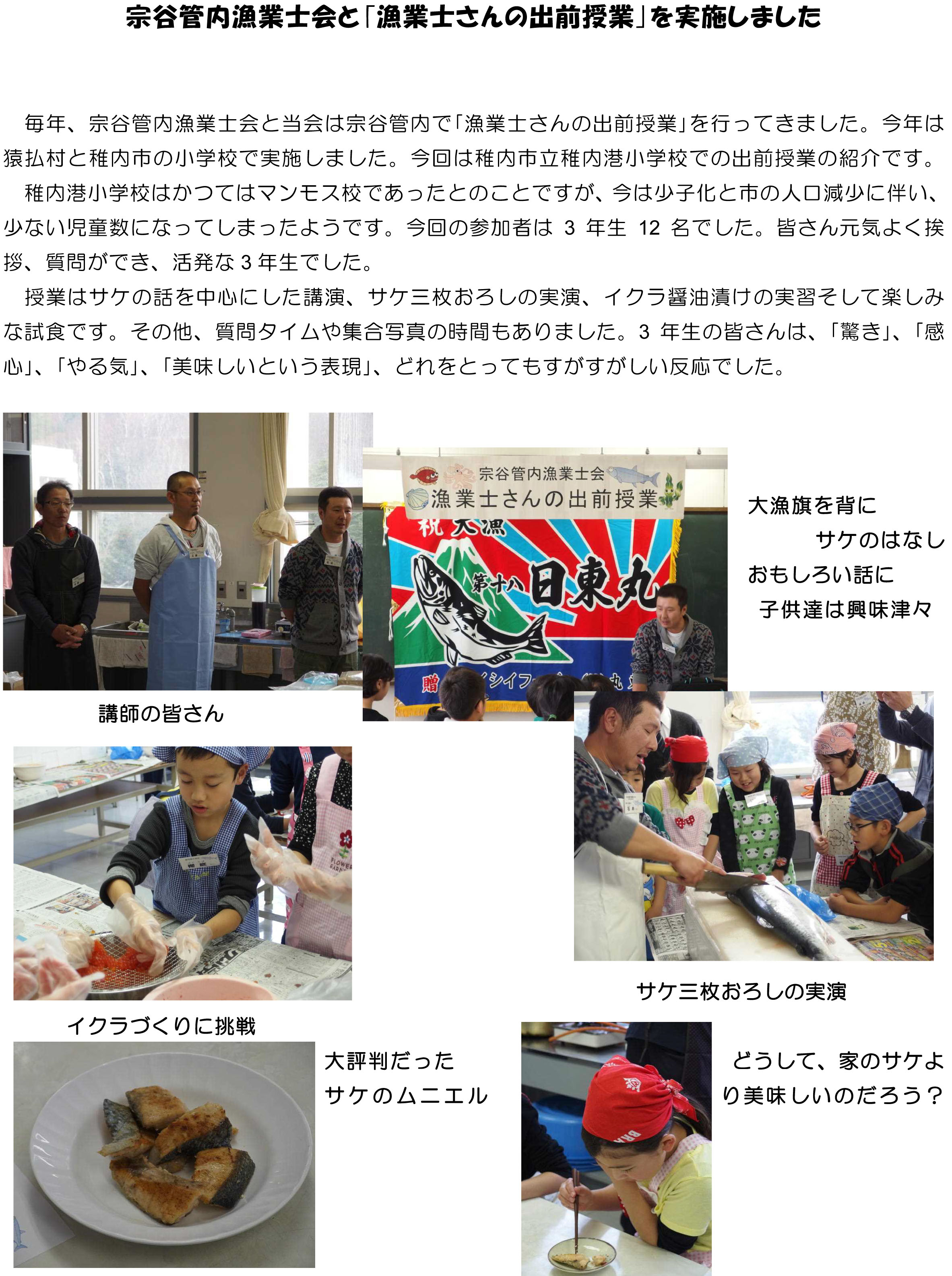 H26HP原稿(魚食稚内)