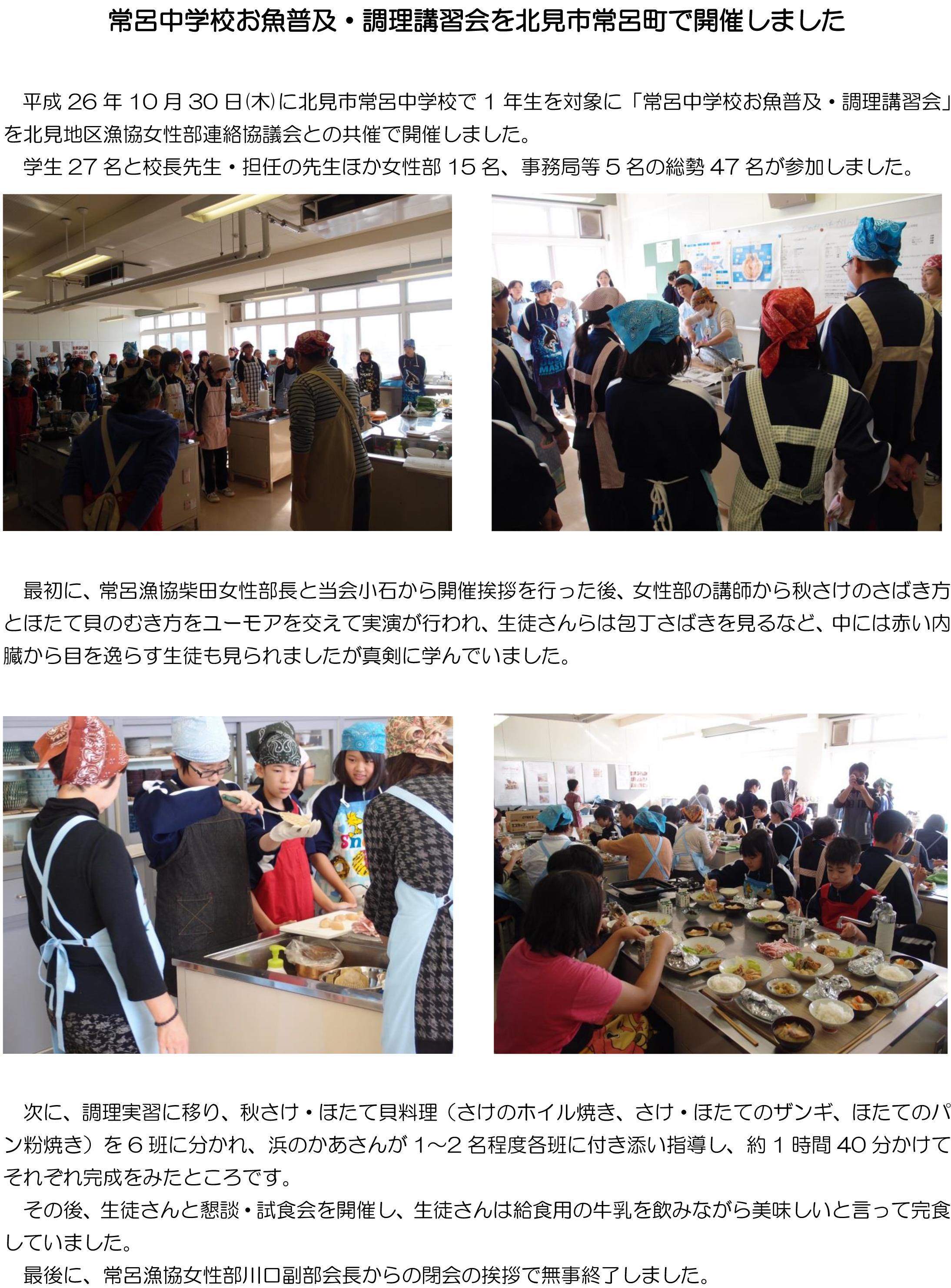 常呂中学校お魚普及・調理講習会を北見市常呂町で開催しました