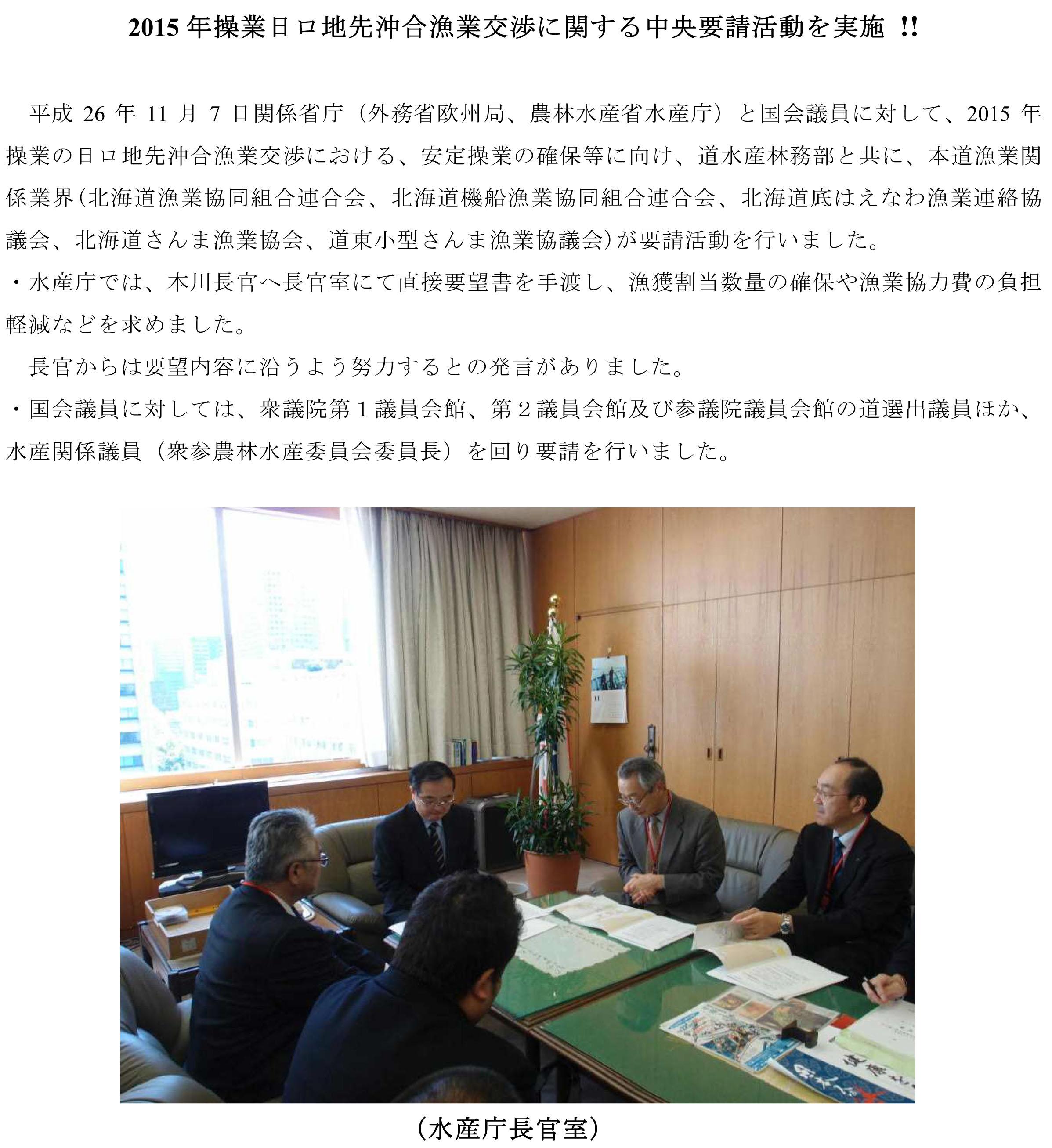 日ロ地先沖合漁業交渉