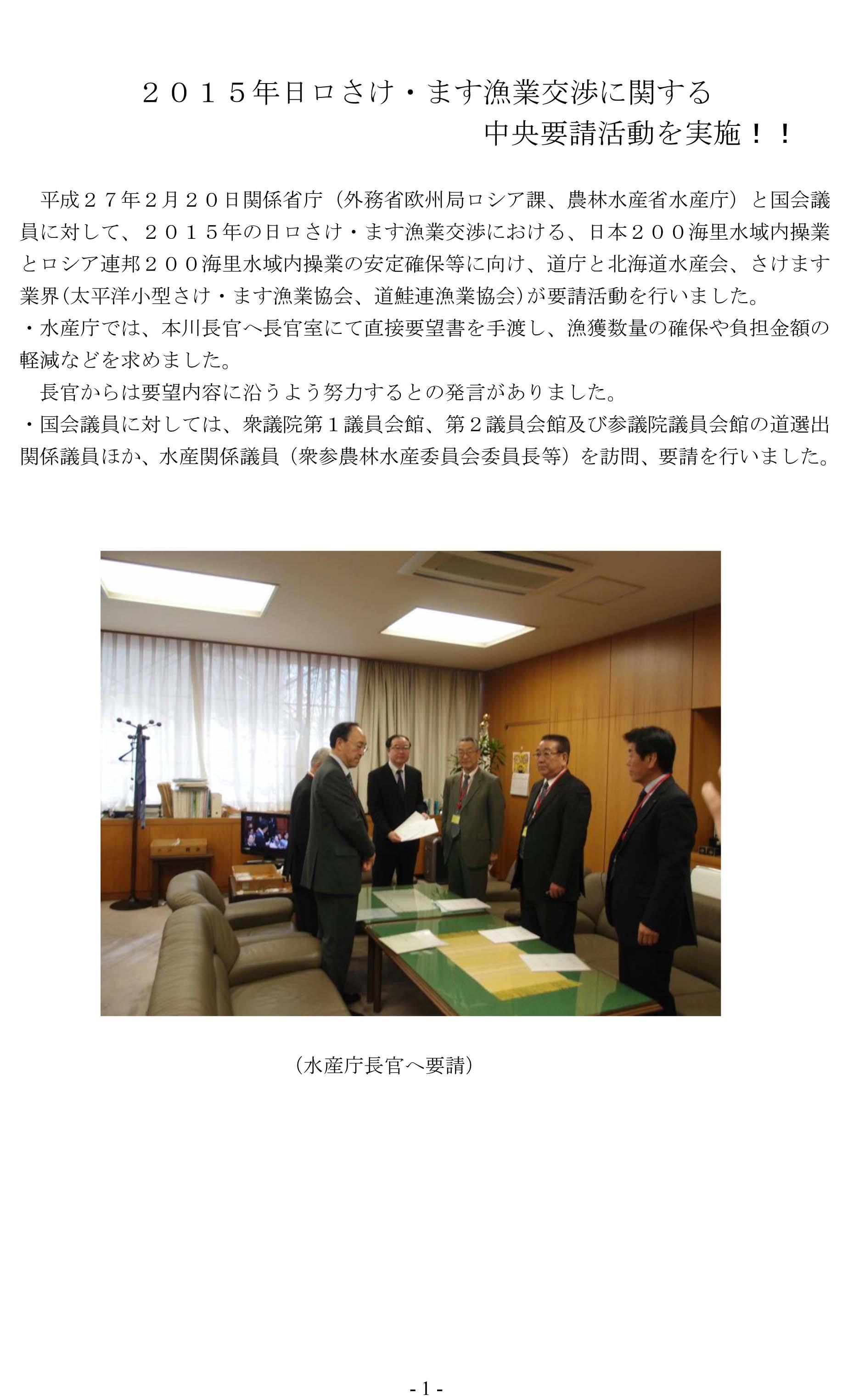 2015日ロさけ・ます漁業交渉に係る中央要請