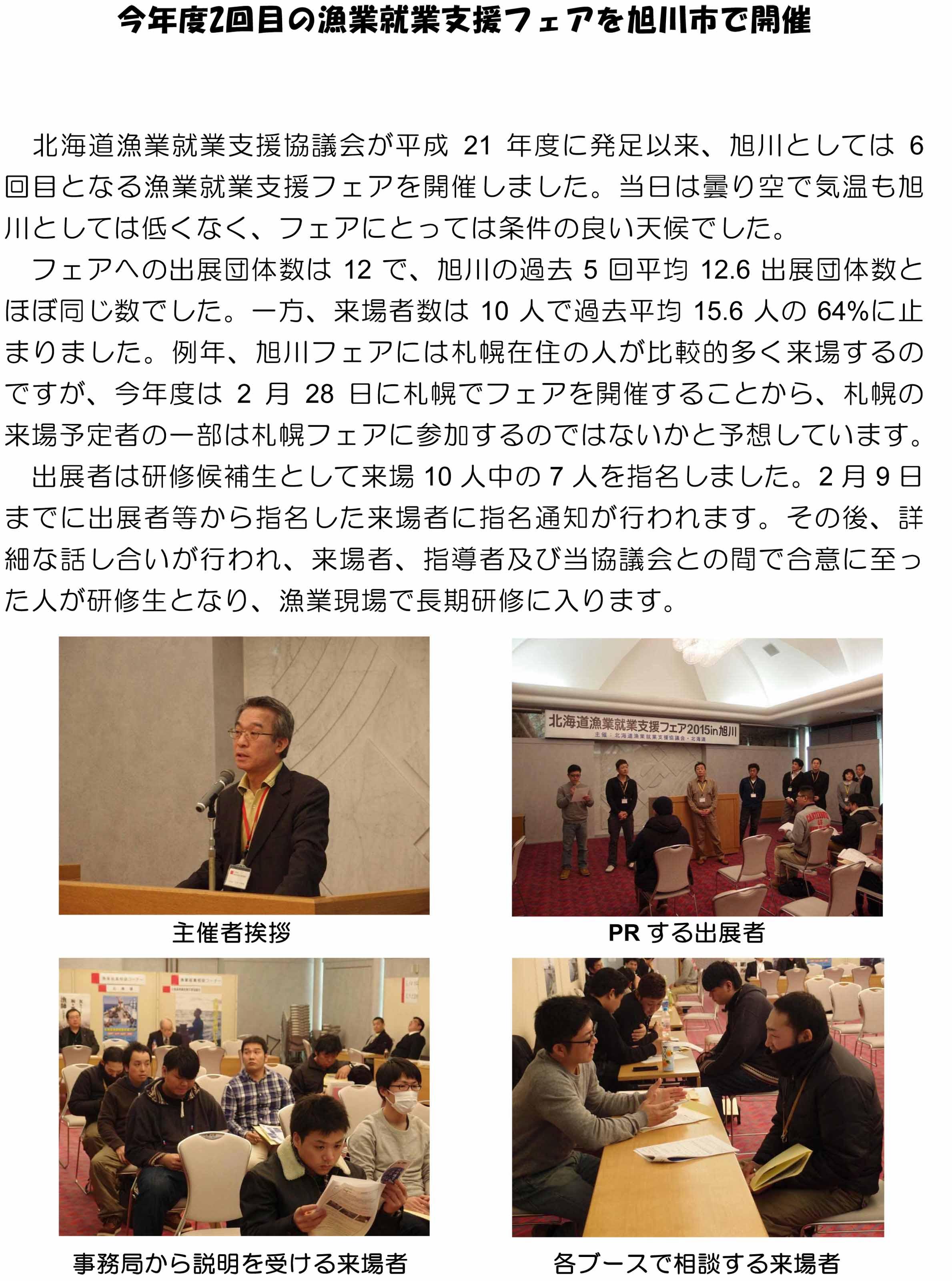 H26旭川フェア開催のコピー