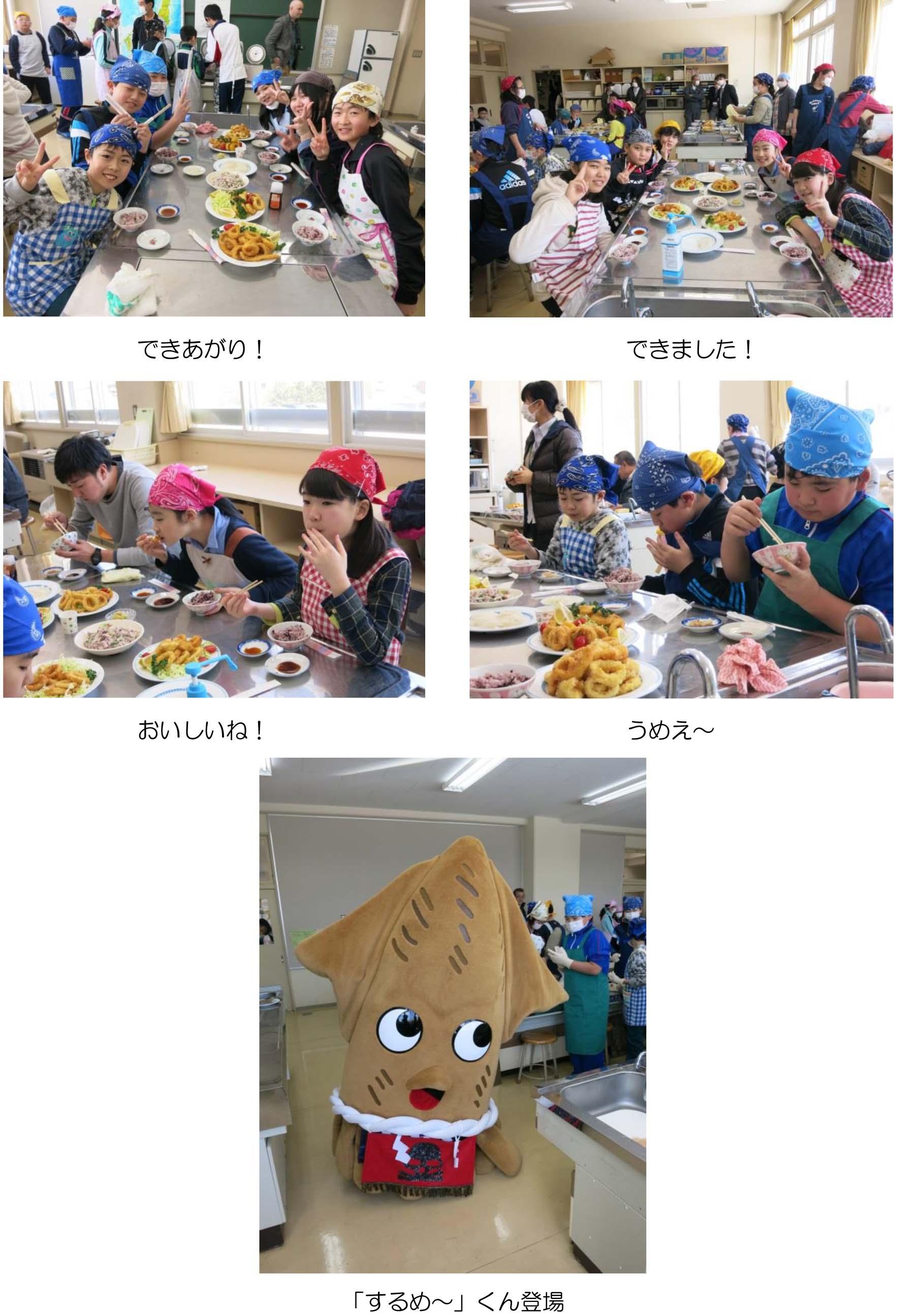 福島小学校において「イカを使用した食育教室」を開催-2