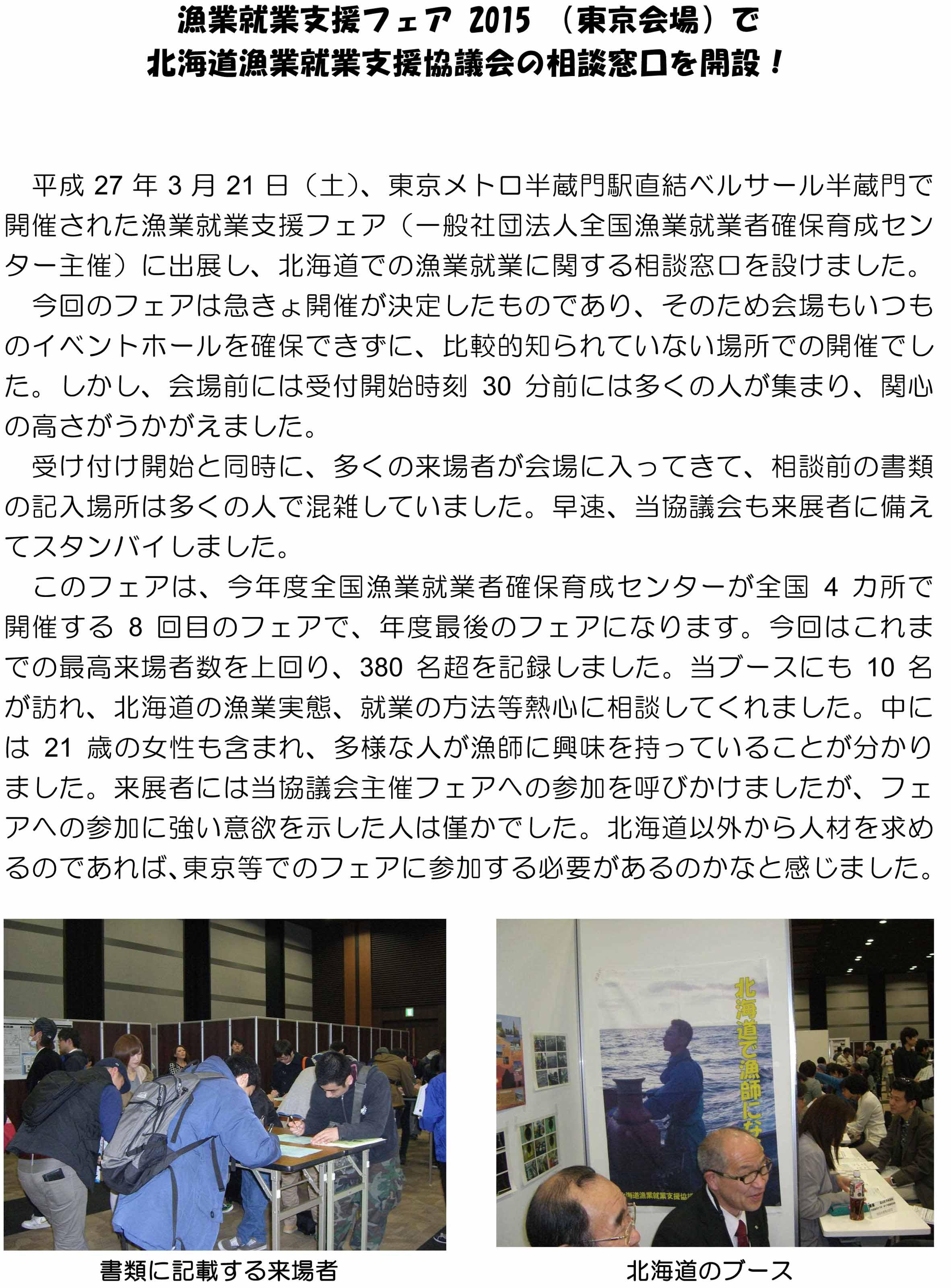 H26HP原稿(東京フェア2)