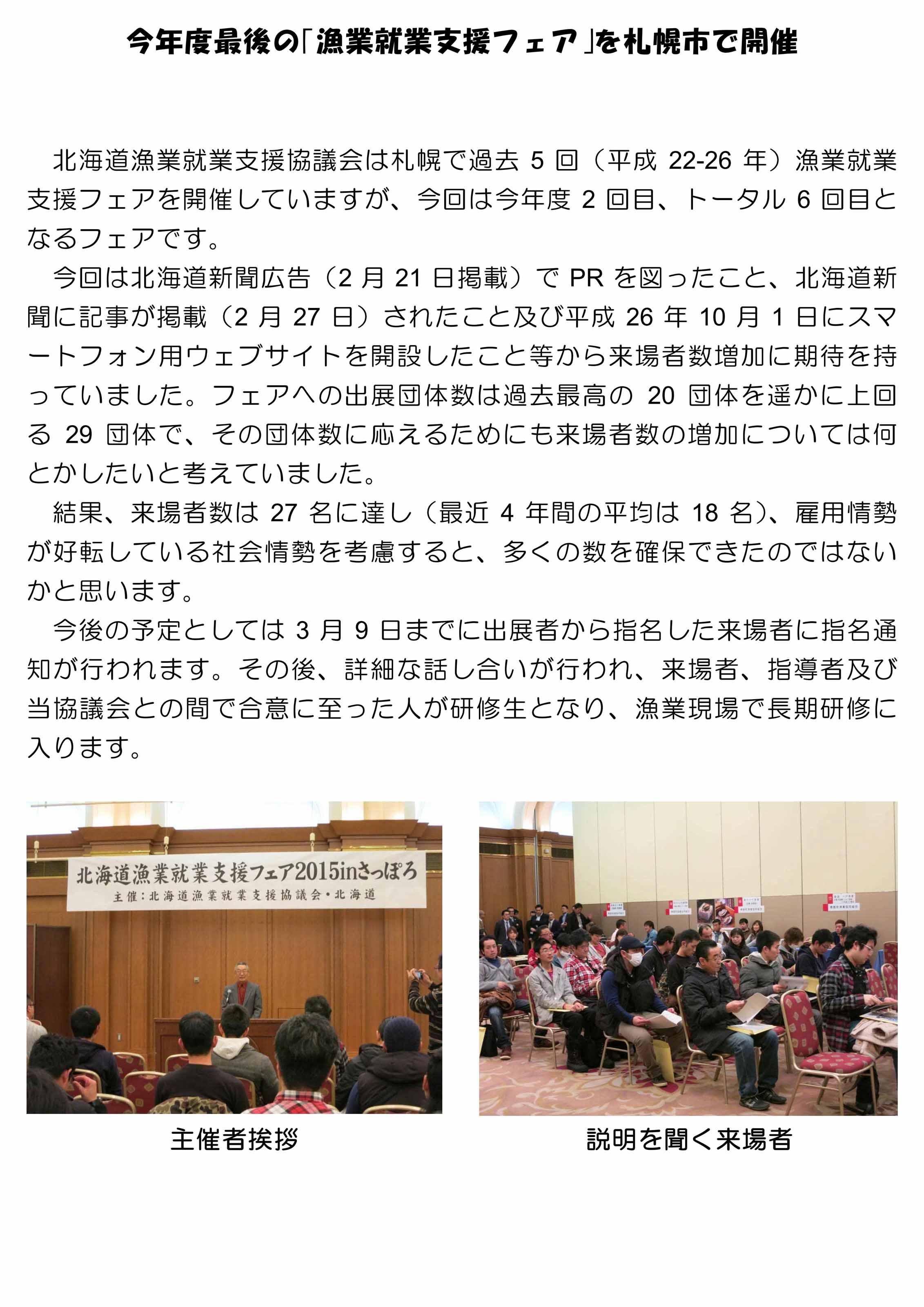 H26札幌フェア2開催