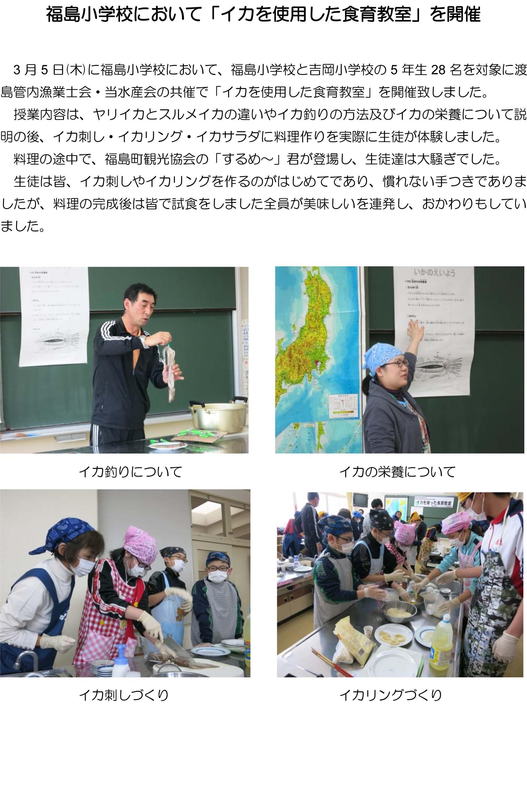 福島小学校において「イカを使用した食育教室」を開催-1