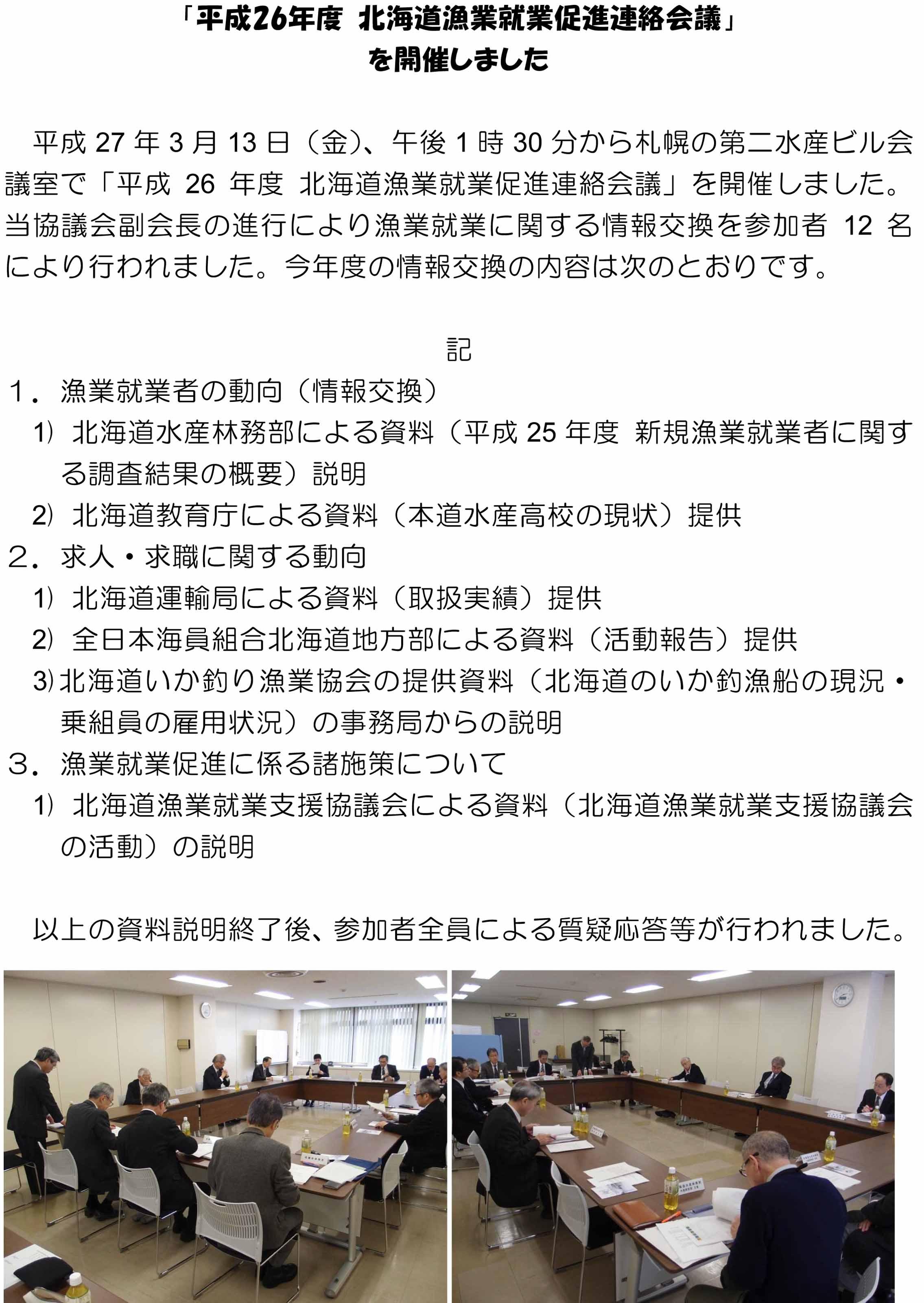 H26HP原稿(連絡会議)