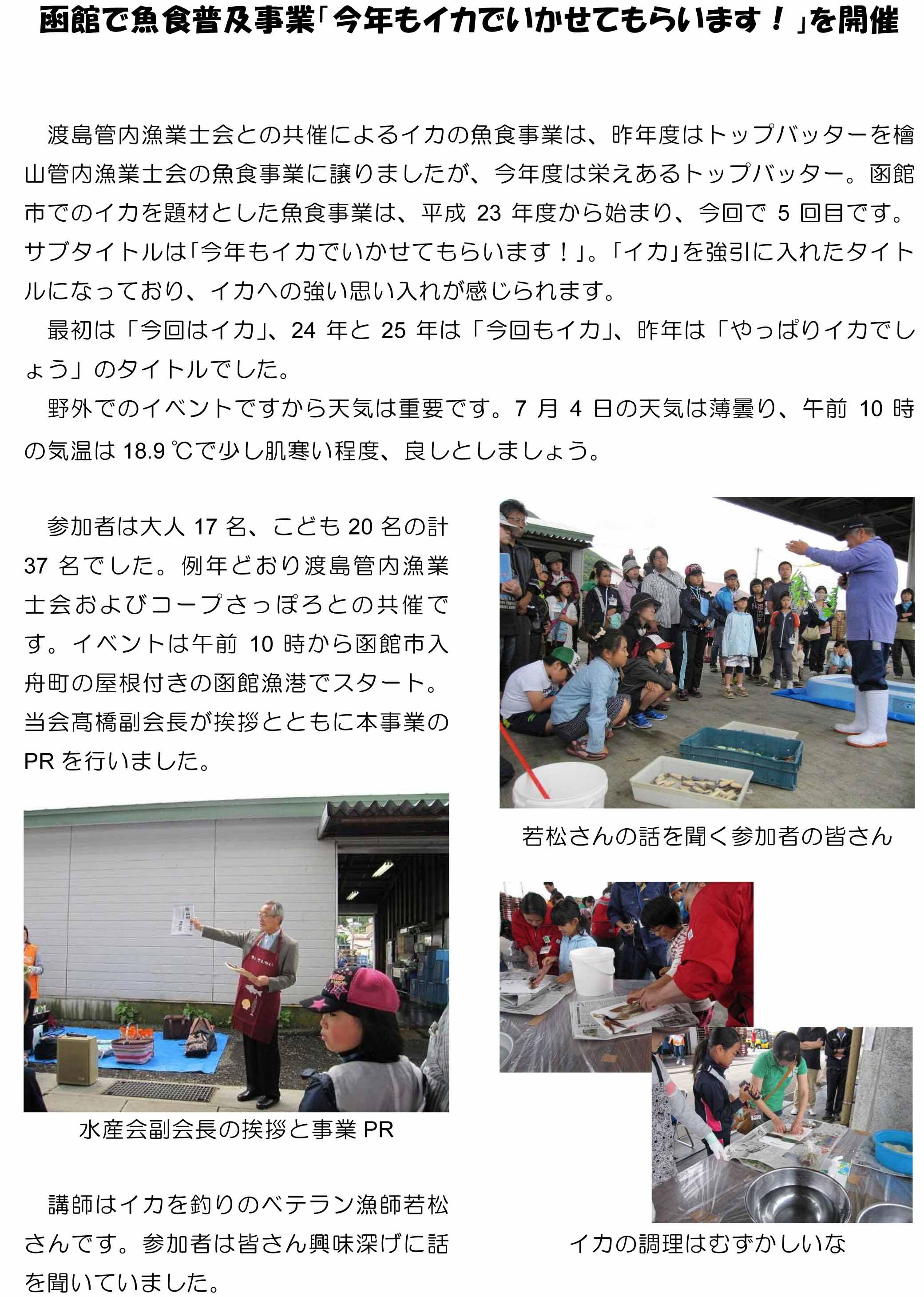 H27HP原稿(魚食・函館)