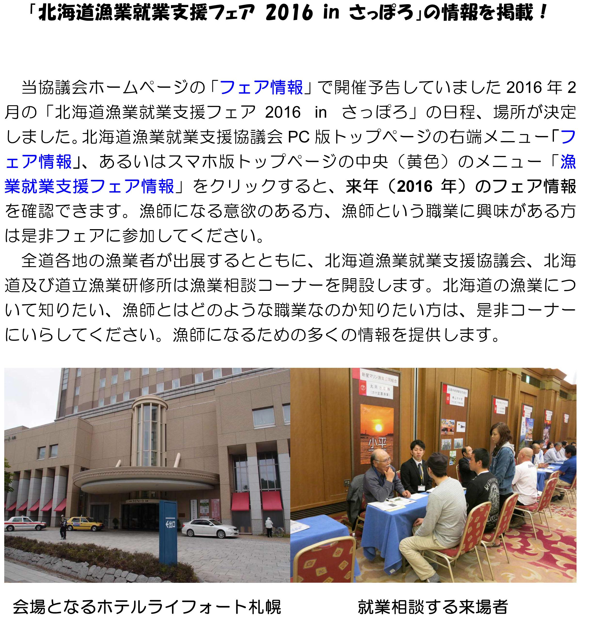 HP原稿(H27札幌フェア開催決定の知らせ)のコピー