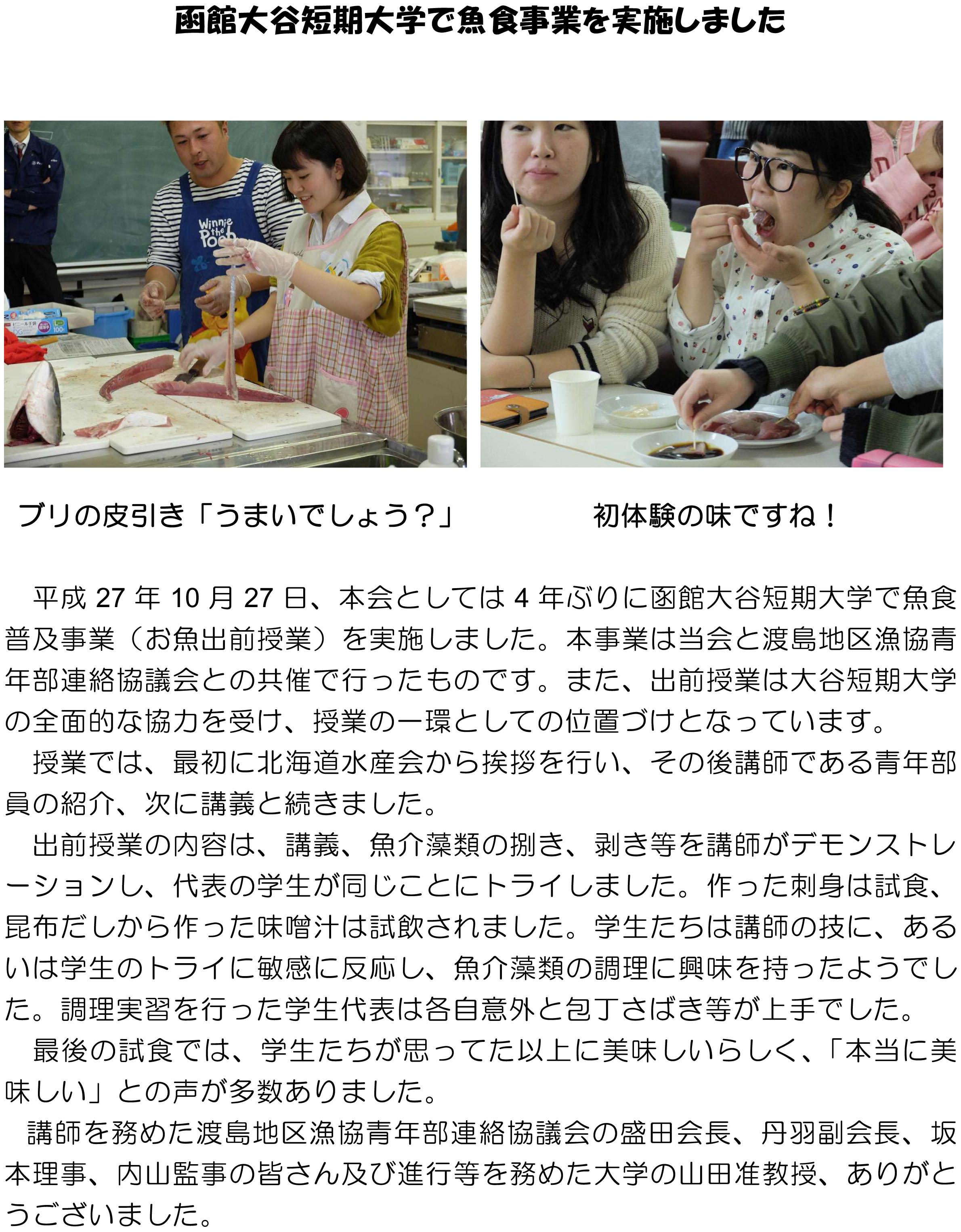 H27HP原稿(魚食、函館大谷)のコピー