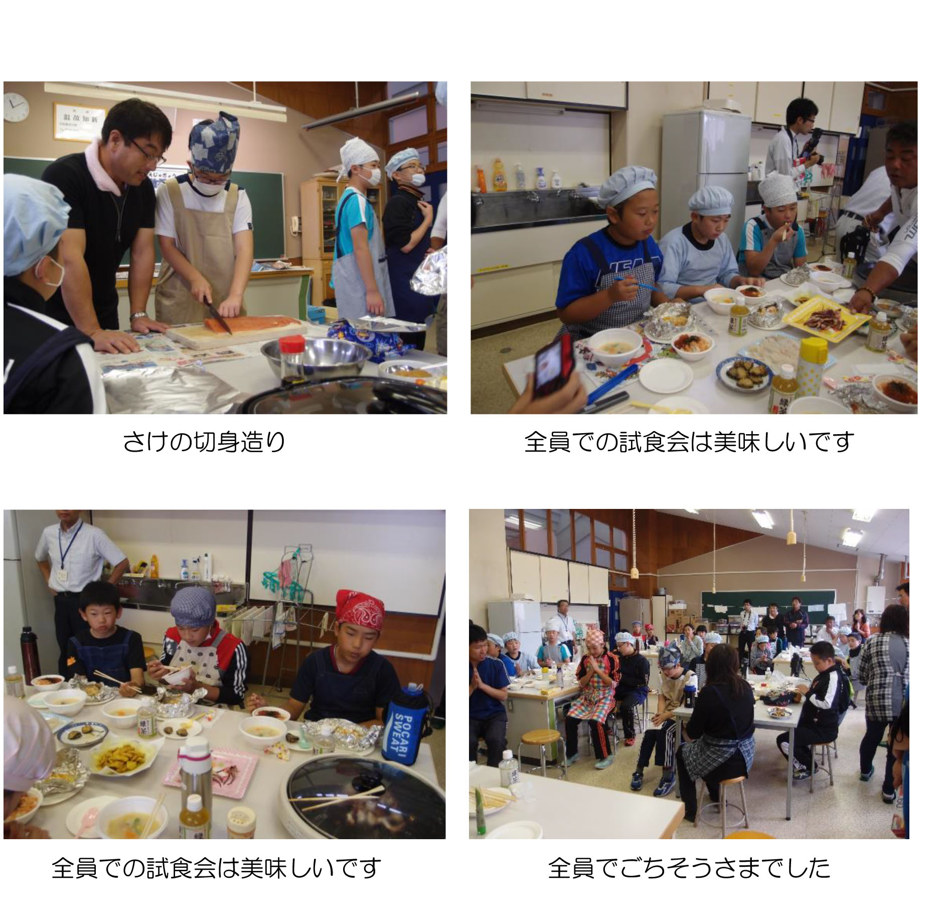 檜山漁業士会と「漁業士さんの出前授業」を開催しました-2