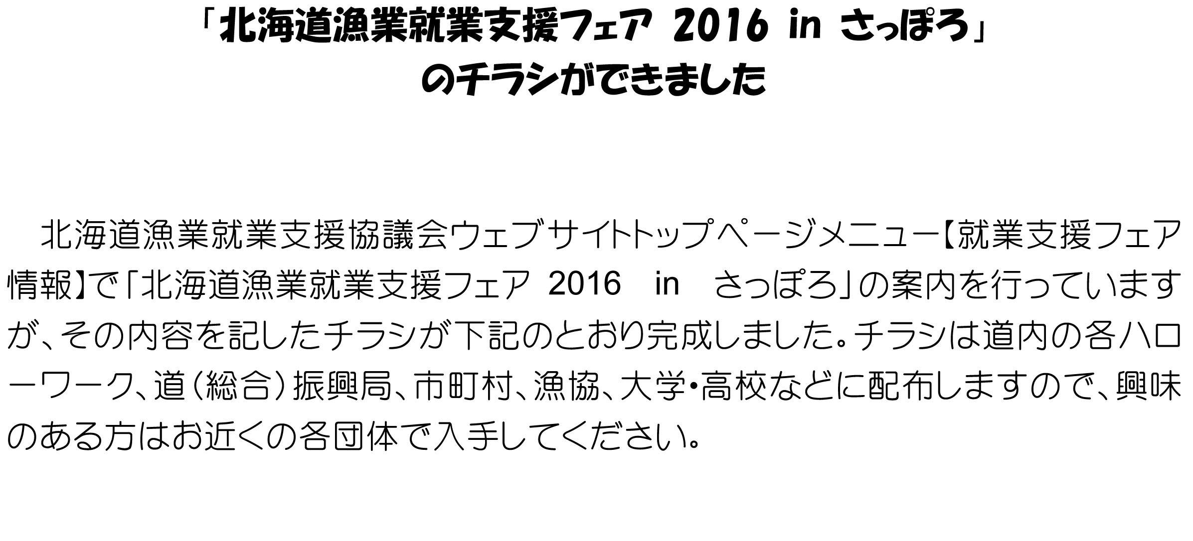 H27HP原稿(札幌2チラシ完成)-1