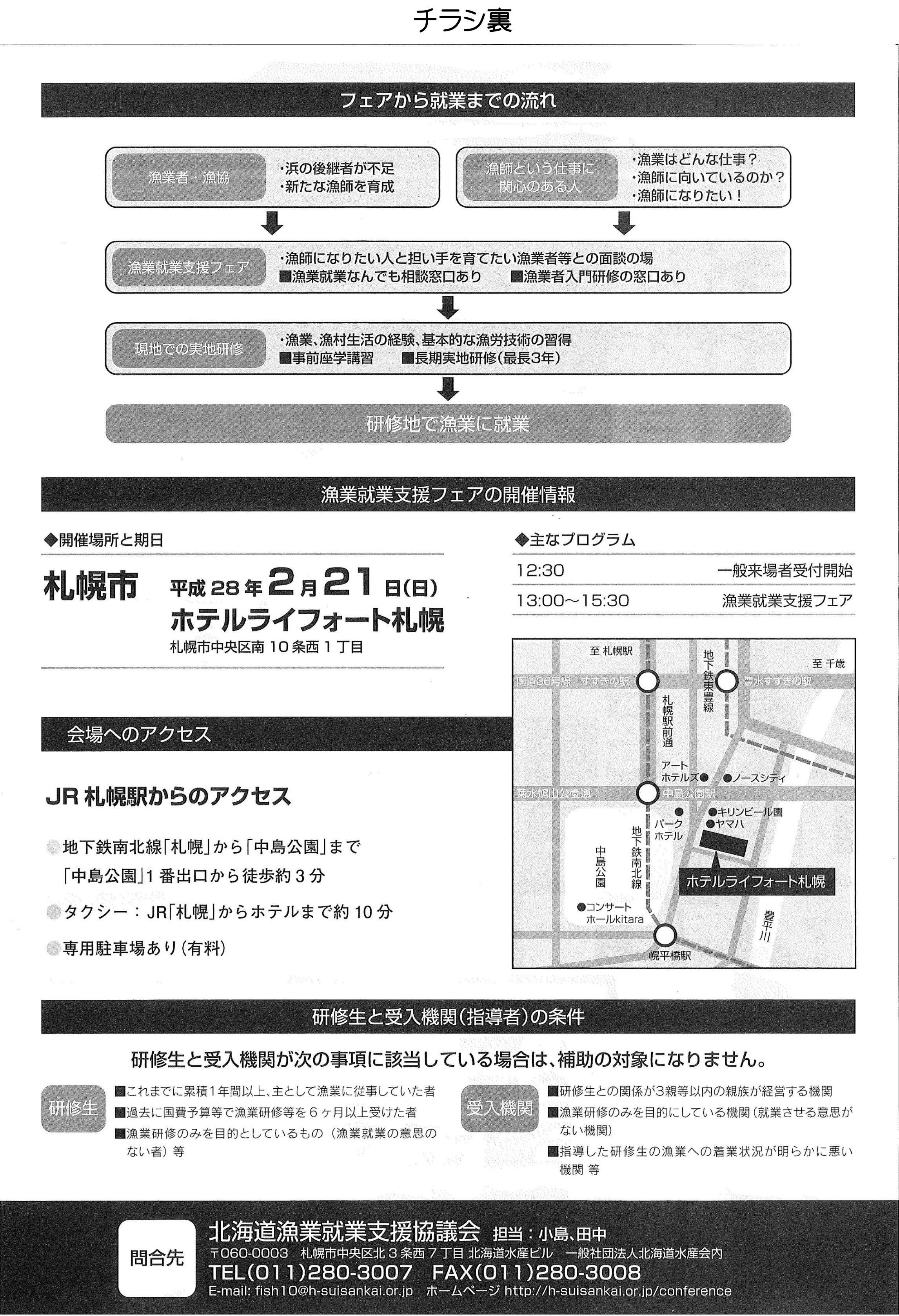 H27HP原稿(札幌2チラシ完成)-3
