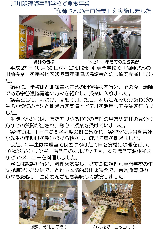 旭川調理師専門学校で魚食事業