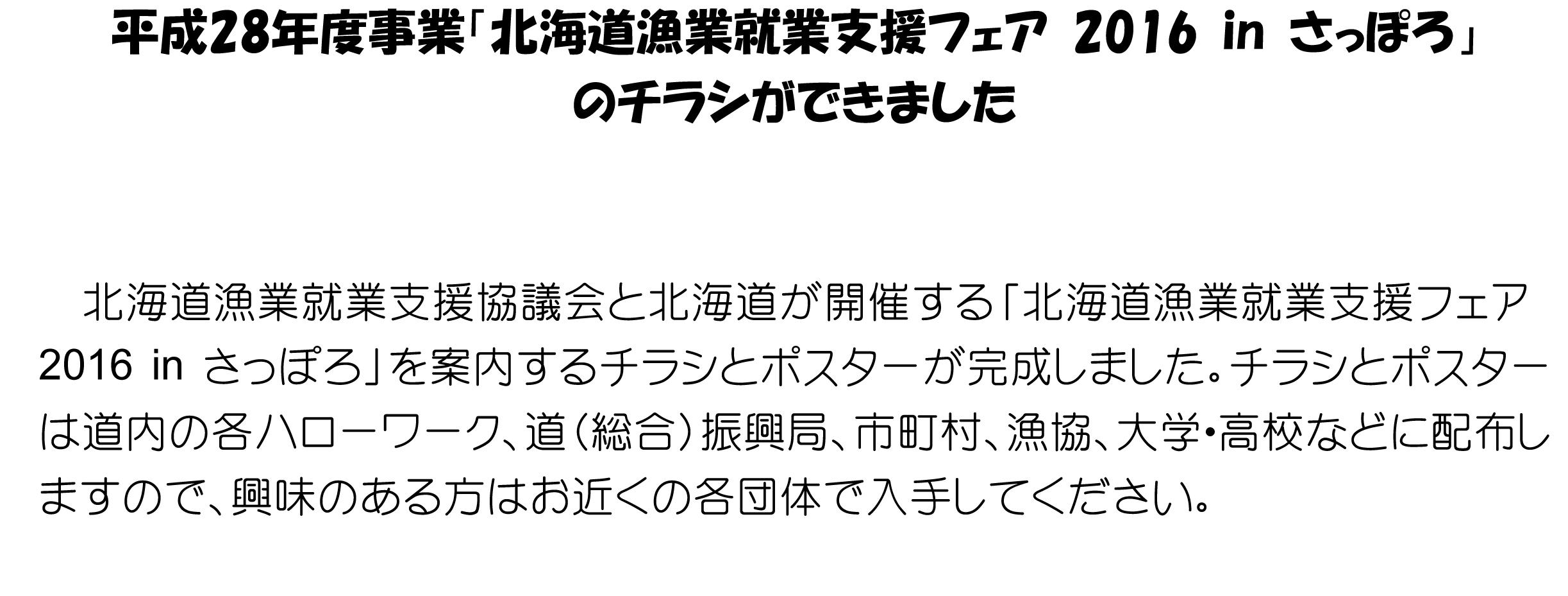 H28HP原稿(札幌フェア1チラシ)