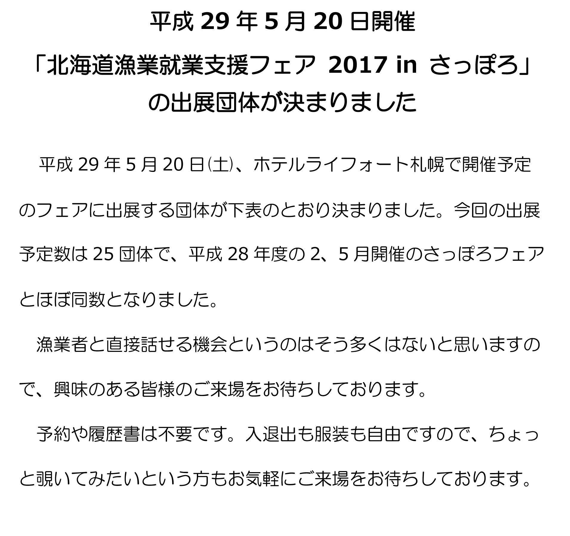 平成29年5月20日開催分