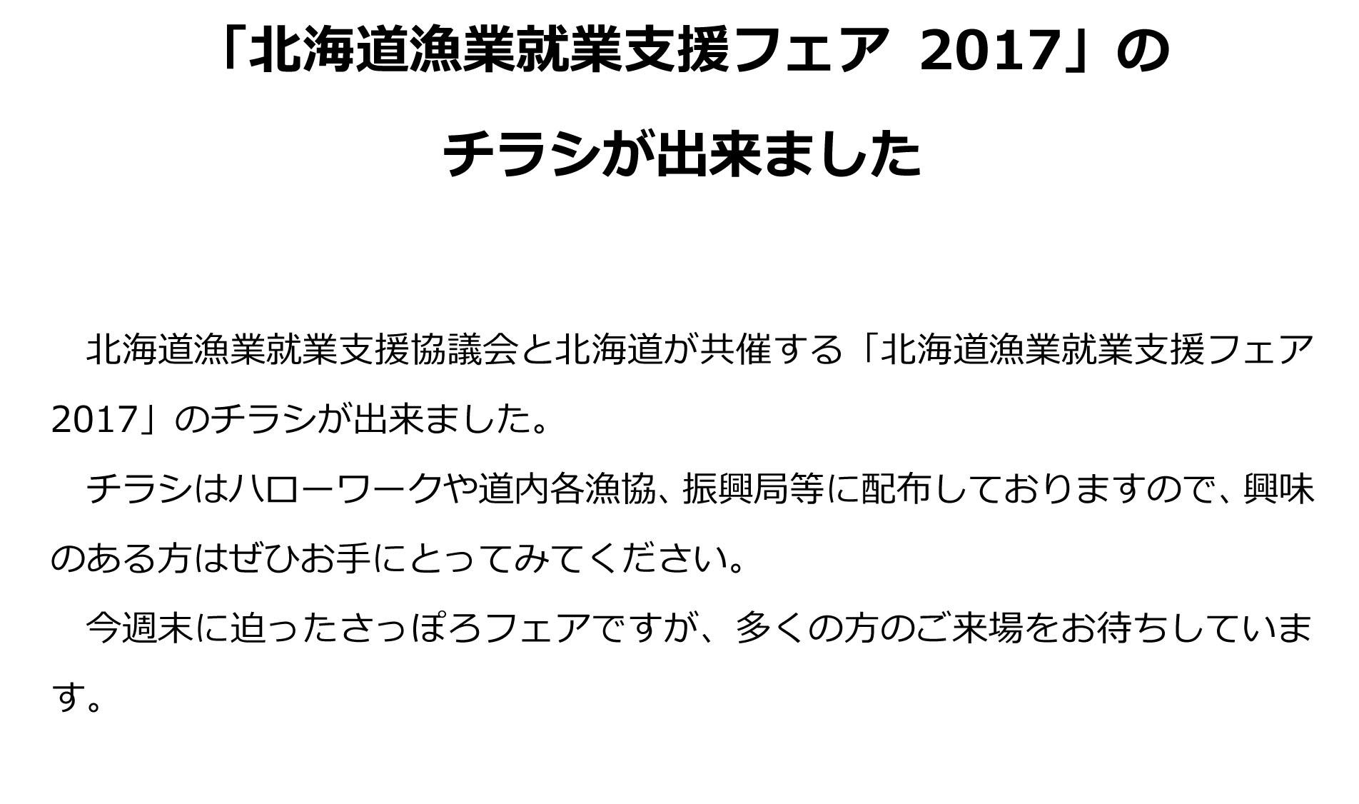 北海道漁業就業支援フェア 2017