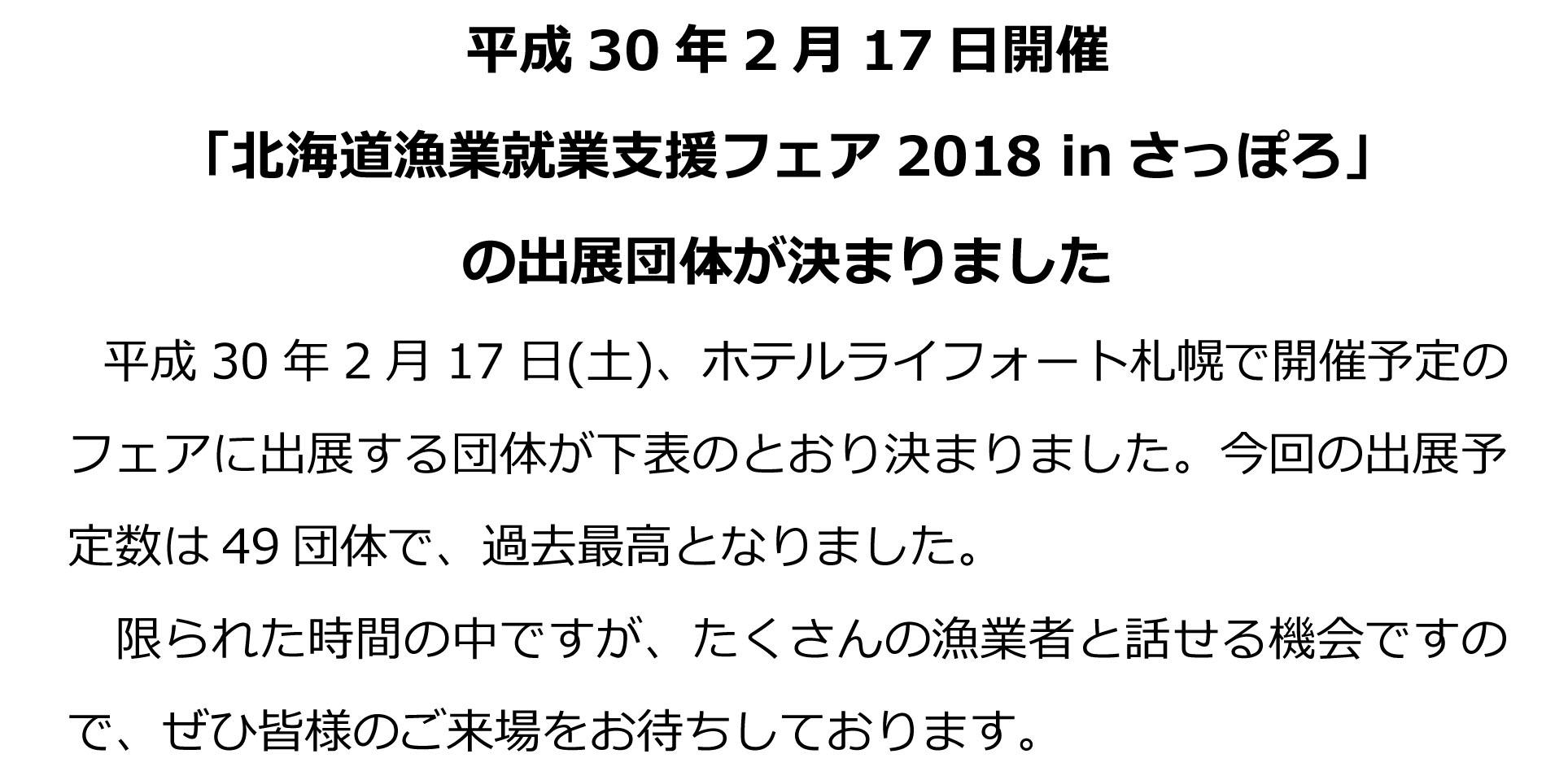 北海道漁業就業支援フェア2018