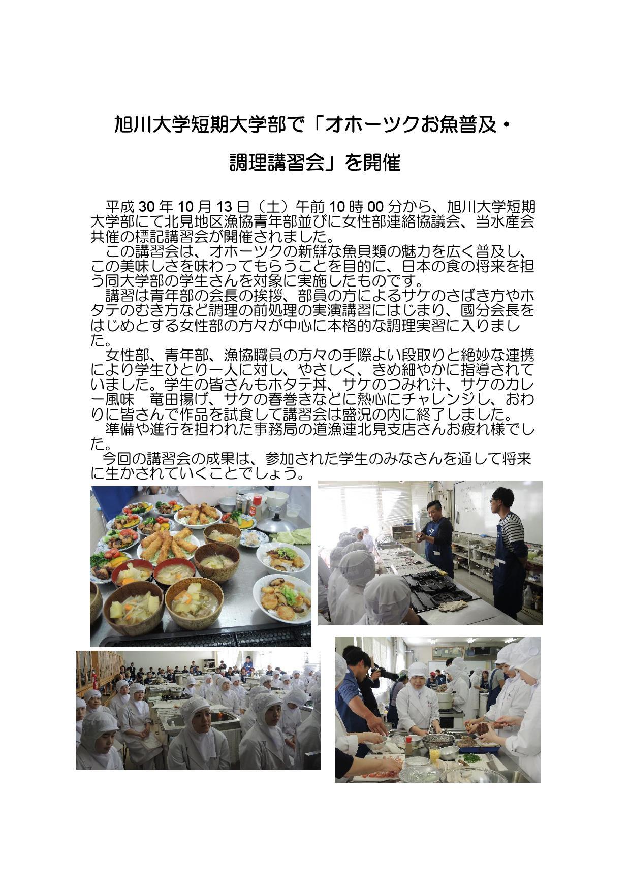 旭川(短大)調理講習会を開催