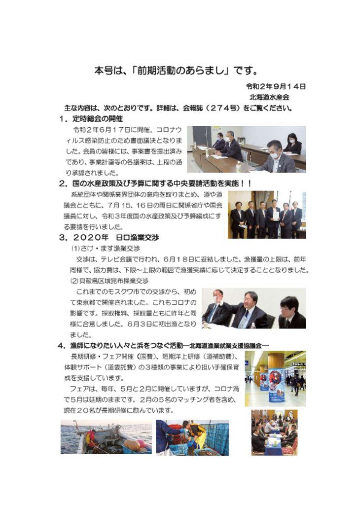 会報誌発行(2.9.14)のサムネイル