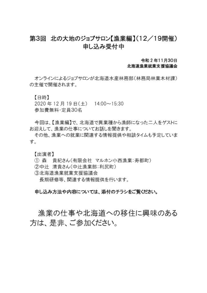 ジョブサロン【漁業編】2.12.19のサムネイル