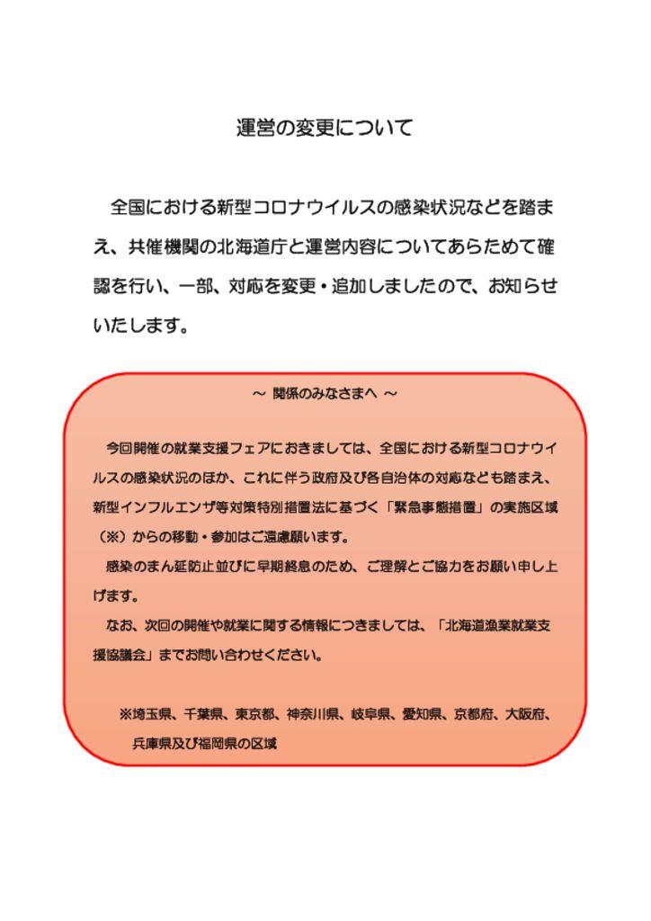 運営の変更-1(道指示3.2.5)のサムネイル