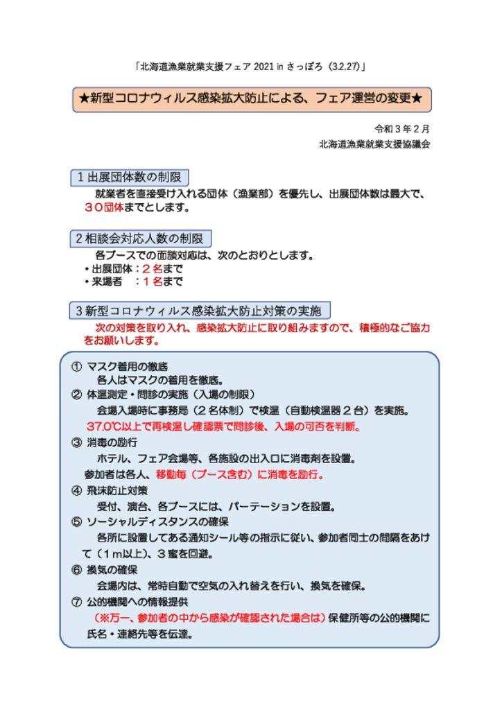 )運営の変更-2(道指示のサムネイル